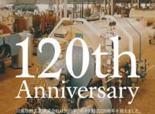 ボイラ製造120周年
