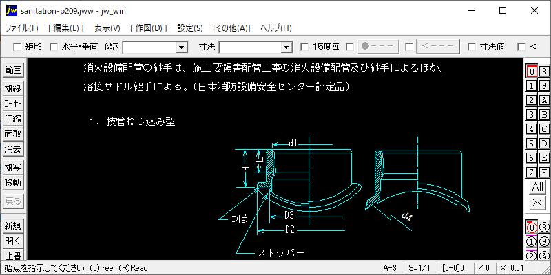 サドル継手による分岐配管