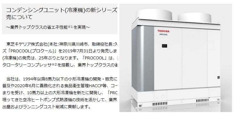 東芝キヤリア コンデンシングユニット(冷凍機)の新シリーズ「PROCOOL」
