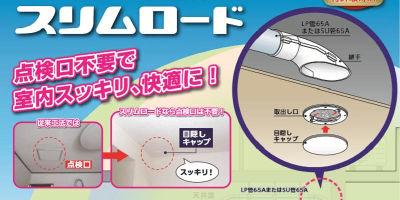 因幡電工 隠ぺい配管挿入キット「スリムロード CPT」を発売
