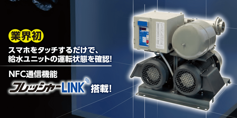 荏原製作所 新型給水ユニット「フレッシャー3100NEO BN-MG型」を発売