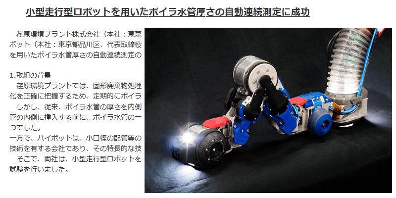 荏原 小型走行型ロボットを用いたボイラ水管厚さの自動連続測定に成功