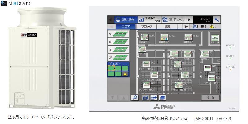三菱電機 AIを活用したビル用マルチエアコンの新製品発売
