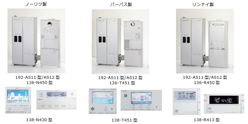 大阪ガス 小型化により設置性向上、家庭用燃料電池「エネファームtype S」