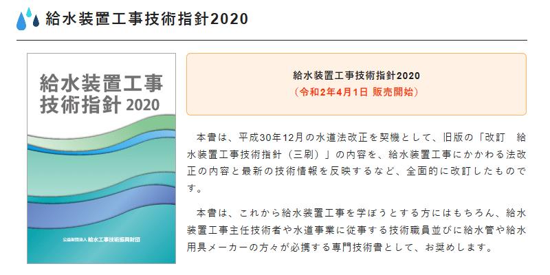 給水装置工事技術指針2020