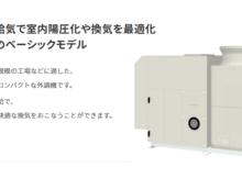 空冷HP式オールフレッシュ外調機1200V型