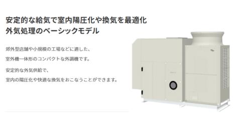 木村工機 空冷HP式オールフレッシュ外調機に5HPの新機種