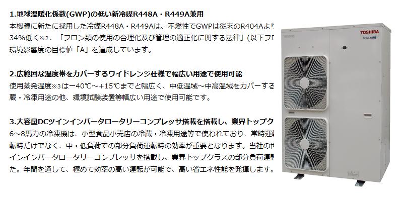 東芝キヤリア 新冷媒R448A・R449A兼用 インバータ冷凍機を発売