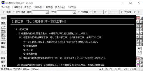 計装工事 可とう電線管(PF-S管)工事(4)