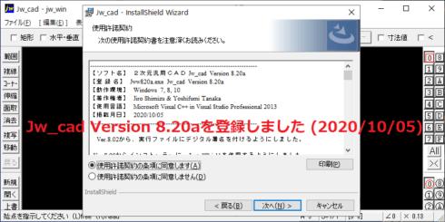 Jw_cad Version 8.20aが登録されました (2020/10/05)