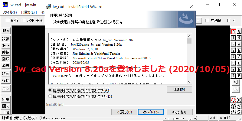 Jw_cad Version 8.20a