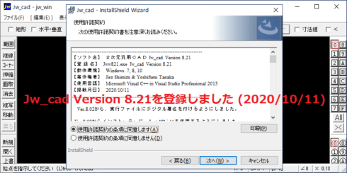 Jw_cad Version 8.21
