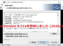 Jw_cad Version 8.21a