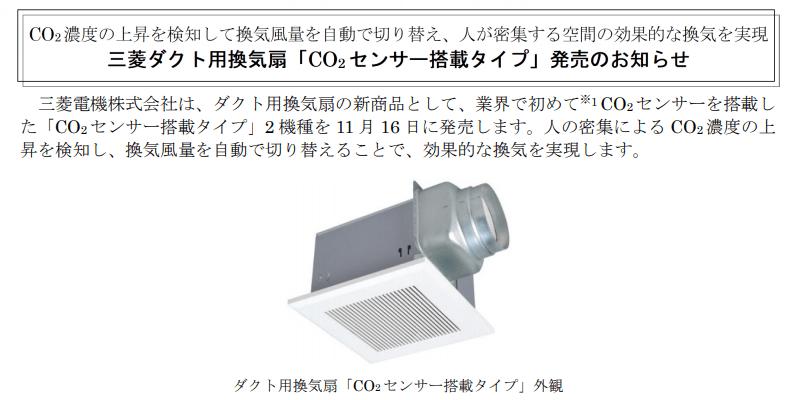 三菱電機 ダクト用換気扇「CO2センサー搭載タイプ」を発売
