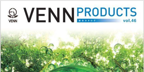 ベン 総合カタログを令和2年10月 vol.46版に更新