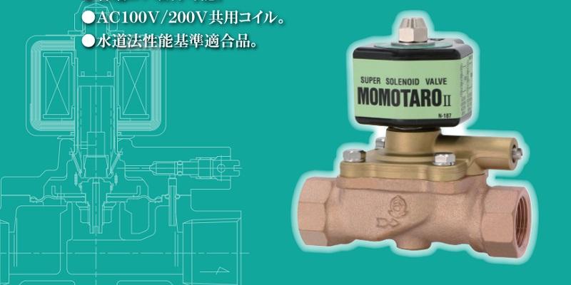 ベン 手動機構付電磁弁(ダイヤフラム式)WS-40N型 新製品