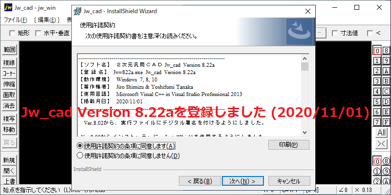 Jw_cad Version 8.22a
