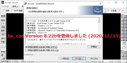 Jw_cad Version 8.22bが登録されました (2020/11/15)