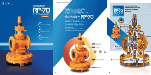 ベン 新製品 蒸気用減圧弁(ダイヤフラム式)RP-70型