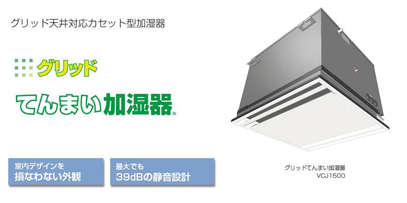 ウエットマスター グリッド天井対応型「てんまい加湿器」を新たにラインナップ