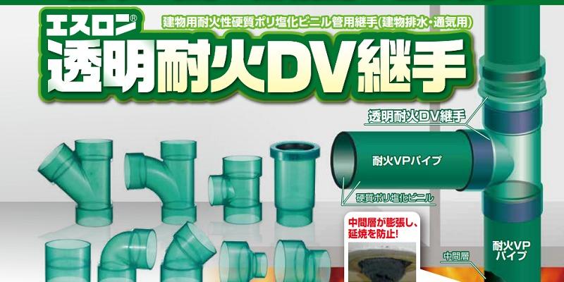 セキスイ エスロン「透明耐火DV継手<FS-DV>」発売