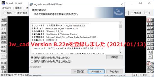 Jw_cad Version 8.22eが登録されました (2021/01/13)