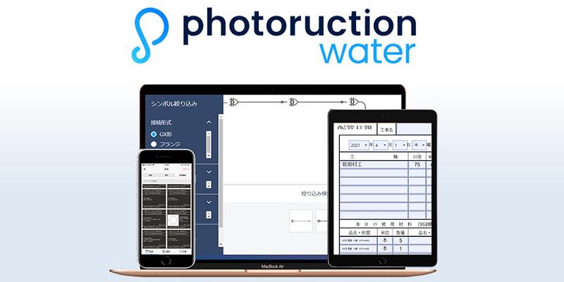栗本鐵工所 水道管工事施工管理システム「photoruction water」