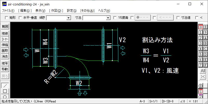 ダクト設備 長方形ダクトの分岐(合流)、割込み形