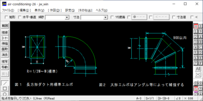 ダクト設備 長方形ダクトのエルボ製作(標準エルボ)