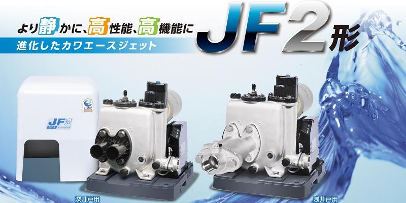 川本ポンプ 新製品 カワエースジェットJF2形、JF2-A・P形