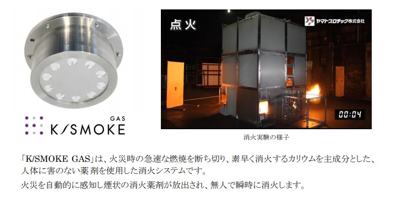 ヤマトプロテック ガス系消火設備の誤放出事故に安全な消火システム