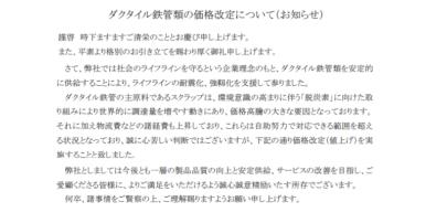 栗本鐵工所 ダクタイル鉄管類 価格改定(値上げ)