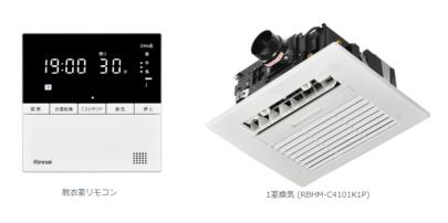 リンナイ カビの成長を99.9%抑制「カビガードミスト」浴室暖房乾燥機