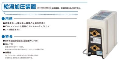 テラル 家庭用ポンプ Nシリーズ 給湯加圧装置を発売