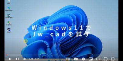 Windows11で、Jw_cadは動くのか。試してみました。